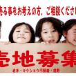 売地、募集のお知らせ 平成29年9月23日