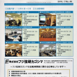 広報紙発行/鹿児島での活動