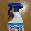 ライオンケミカル D2オリジナル 泡の除菌・漂白スプレー