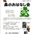 5月26日 森のおはなし会