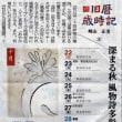 沖縄県茶飲み話 ☆旧暦歳時記 10月22日(日)~28日(土)まで