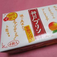 神戸プリン 甘熟マンゴ