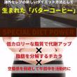 TVや雑誌で話題!【チャコールバターコーヒー】評判口コミ