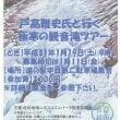 登山家戸髙雅史と行く!極寒の観音滝トレッキング 参加者募集!
