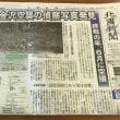今朝の北國新聞朝刊