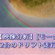 2台のドリフト走行の軌跡表示