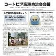 コートピア高洲自治会通信(平成29年06月12日)コートピア高洲自治会広報 第200号が発行されました。