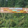 1 鷲峰山(921m:鳥取県鳥取市)登山  今回の登山で4座目を