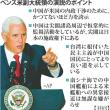 ちょっと驚き。毎日新聞が米中冷戦について真面目に報道した。<米国防総省アドバイザー>「体制変革まで米中対立続く」 / 対中強硬姿勢強める。「脅威論」政権後押し