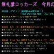 無礼講ロッカーズ 6月は横須賀&長野LIVE!