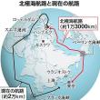 ロシアの聖域「北極海」に中国が触手 日露防衛協力に活路・・中国包囲網