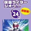 24日は新作『仮面ライダージオウ』初登場