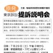 7月29日に福島原発被害東京訴訟の5次提訴説明会を開きます