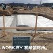 福島県復興公営住宅(いわき市勿来) ~ベースコン打設完了~
