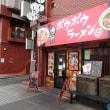 ボウボウラーメン 本千葉<その4> (千葉市中央区)