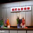 年末恒例の「第8回相武台芸術祭」開催中!!
