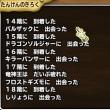 【2019年1月6日(日)モンパレ】「たんけんスカウトスぺシャル」 1投目でSSランク獲得