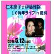 10周年ライブ in 湧別