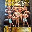 北原会長と武道選手が九州クラス別70kg級でワンツー!