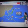 明神岳(2931m)縦走計画 台風襲来で中止す。