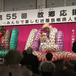 近畿島根県人会で元気をもらいました。