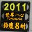2011 SUZUKA 熱い闘志の写真集(Response)より・・・