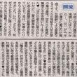 沖縄の事故を「自作自演」といって中傷する人たち