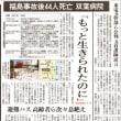 「もっと生きられたのに」東電元幹部ら公判 元看護師証言 / 東京新聞