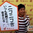 ☆ ー  2018 4/ 9 ~ 4/ 15 の 開運たなくじ ー ☆