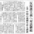 「京都新聞」にみる近代・現代-121(記事が重複している場合があります)