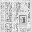 「朝日新聞」書評に『三遊亭円朝と民衆世界』が取り上げられました
