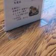 2回目の「うな藤」さん訪問でした。(長野県小諸市)