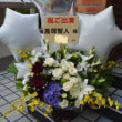 南大塚ホールにお届けの楽屋花