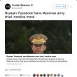 ロシアのSNS、ミャンマー国軍司令官のアカウントを閉鎖!