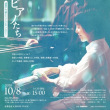 10月8日(月祝)対話するピアノたち(2台ピアノwith渡邊智道)/東戸塚Sala Masaka