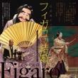 狂言風オペラ『フィガロの結婚』観世能楽堂