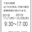 冬期営業時間のお知らせ