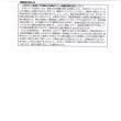 日本の教会と左翼主義