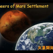 火星開拓団全成績(H30.7月末)