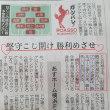 明日はホーム横浜FC戦