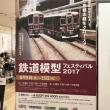 【後編】 18きっぷの旅 「阪急梅田を見に行こう」