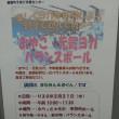 2/25(日)『森のようちえん研修会in稚内』と、さろママ発祥自主保育やってます!