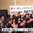朝日新聞は危険なカルト教団 コラム(258)