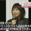 万引きニッポン!世界最高賞受賞!