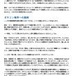 「不正入札関連」(朝日・中日・ビジネスジャーナル) 「これで走るの!?リニア新幹線」(リニア市民ネット)