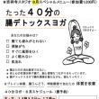 [吉祥寺スタジオ]8月スペシャルメニュー