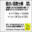 [面白い因数分解]数学天才問題【う山先生の因数分解3問目】[2018年4月26日]Factoriz ation
