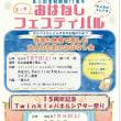 7月7日 辰口図書館 おはなし会