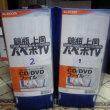 パペポTV DVD計画