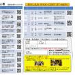 ワンランク上の教師を目指す 教え方セミナー2019(栃木県)